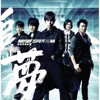 五月天【追夢3DNA】電影原聲音樂專輯