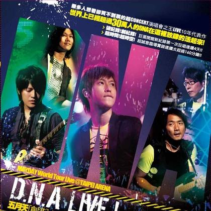 [創造]小巨蛋DNA LIVE!演唱會創紀錄音