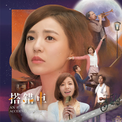 「搭錯車」音樂劇原聲帶 (An Accident Of Love OST)