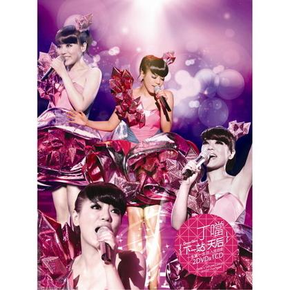 下一站,天后演唱會live DVD+CD