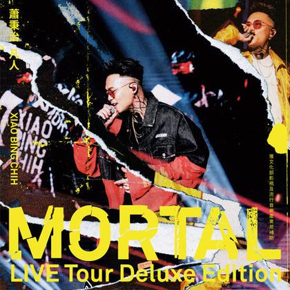 蕭秉治 「凡人Mortal」 巡迴演唱會LIVE TOUR專輯