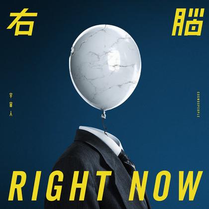 右腦 (RIGHT NOW)
