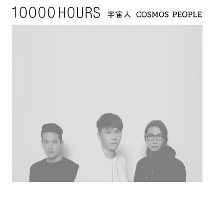 一萬小時 (10000 hours)