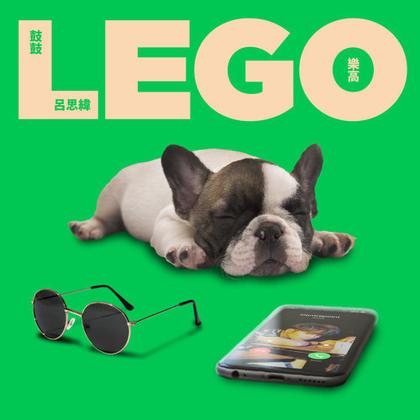 樂高 (Lego)
