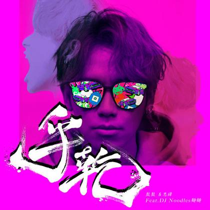 乎乾 (Let's Get Wasted (Ho Da))