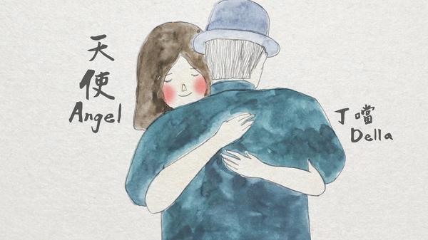 丁噹 - [ 天使 ]