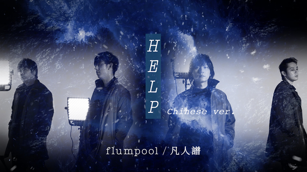 flumpool [ HELP ](Chinese ver.)