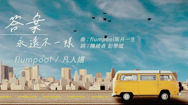 flumpool - [ 答案永遠不一樣 ](Chinese ver.)