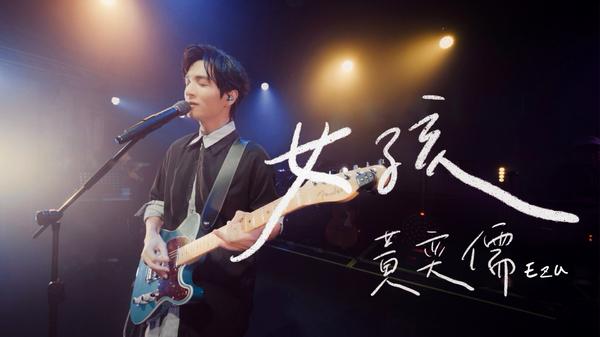 黃奕儒 Ezu - [ 女孩 ] Live