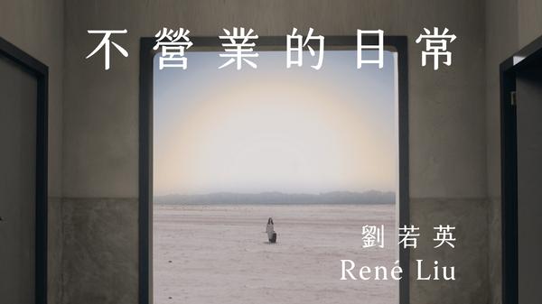 Rene劉若英 - [ 不營業的日常 ]