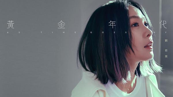 Rene劉若英 - [ 黃金年代 ] 期待版