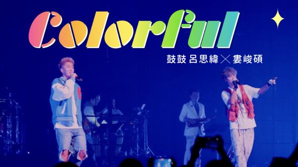 鼓鼓 呂思緯 ✕ 婁峻碩 - [ COLORFUL ] Live