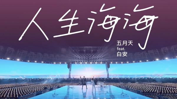 MAYDAY 五月天 ft.白安 - [ 人生海海 ]