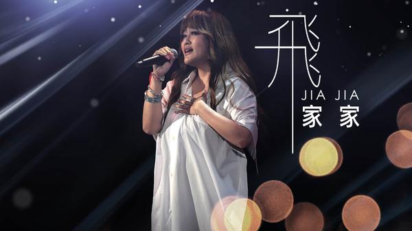 家家 - [ 飛 ]  2020台北電影節演唱曲精華版