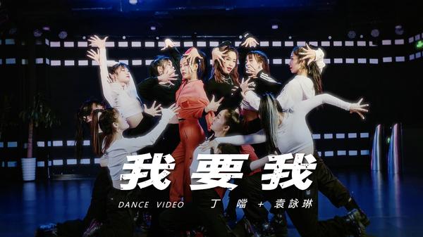 丁噹 Plus Cindy袁詠琳 - [ 我要我 ] 舞蹈版