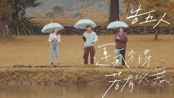 告五人 - [ 運氣來得若有似無 ] 雨過天晴版