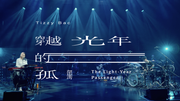 Tizzy Bac - [ 穿越光年的孤獨 ] Live