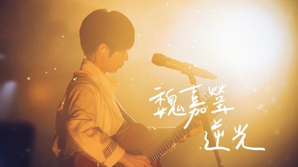 魏嘉瑩 - [ 逆光 ] Cover
