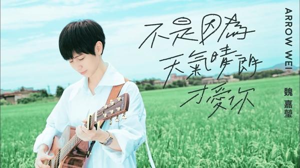 魏嘉瑩 - [ 不是因為天氣晴朗才愛你 ] Cover