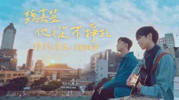 魏嘉瑩 - [ 他從不掙扎 ] ft. 施柏宇