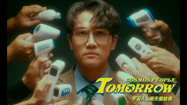 宇宙人 - [ 明天留給我 ]