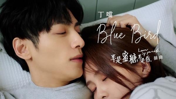 丁噹 - [ Blue Bird ] 戲劇版