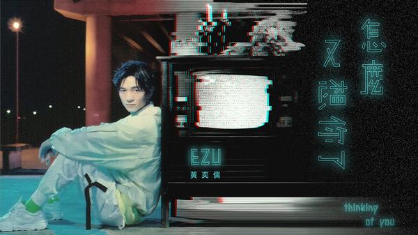 黃奕儒Ezu - [ 怎麼又想你了 ]