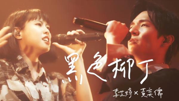 黃奕儒Ezu × 李芷婷Nasi - [ 黑色柳丁 ] Live