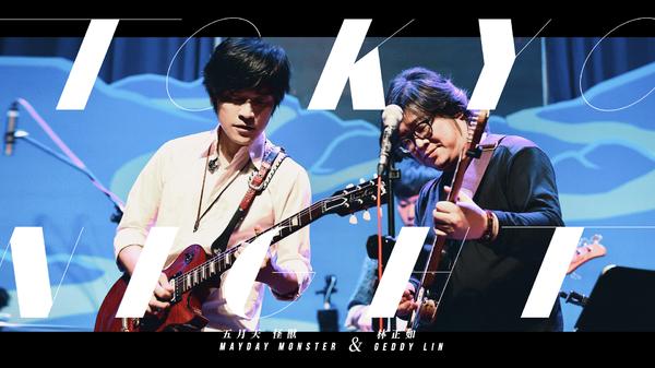 五月天怪獸 ft.林正如 - [ Tokyo Night ] LIVE
