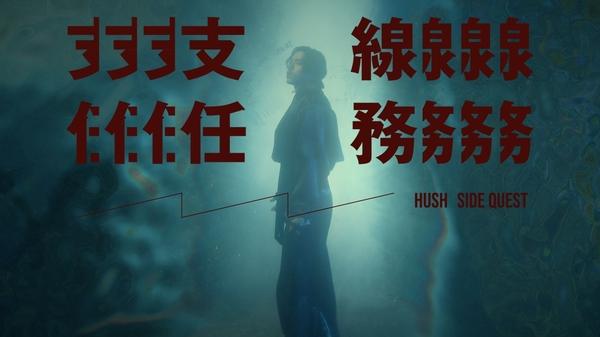 HUSH - [ 支線任務 ]