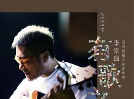 李宗盛「有歌之年」巡迴演唱會新加坡站 10月26日 星宇表演藝術中心舉行