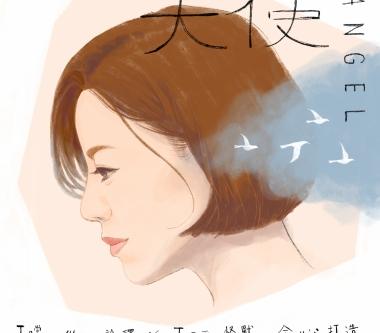 丁噹從心詮釋 ╳ 五月天怪獸全「心」打造〈天使〉