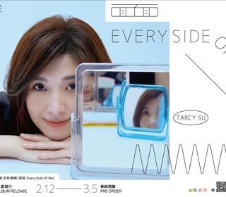 蘇慧倫萬眾催「聲」 全新專輯《面面》與你見面