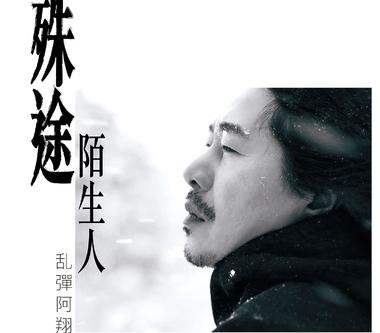 金曲歌王乱彈阿翔2020最新單曲〈殊途陌生人〉 MV赴北海道取景