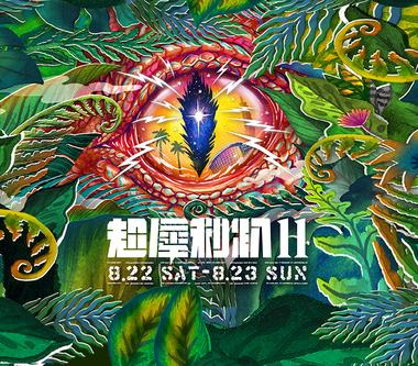 超前佈「暑」!超犀利趴11 集結18組最強「聲」友 8/22、8/23登蛋開唱