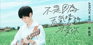 魏嘉瑩 - 不是因為天氣晴朗才愛你