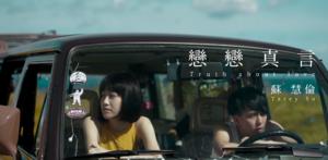 蘇慧倫 - 戀戀真言 (2020青春無憾版)