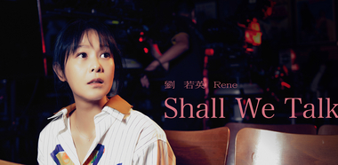 劉若英 - Shall We Talk (Live MV)