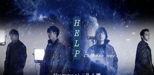 flumpool - HELP (Chinese ver.)