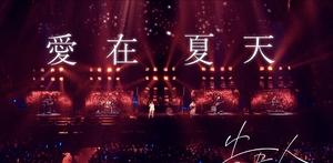 告五人 - 愛在夏天(LIVE)